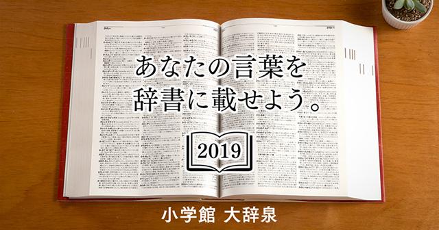 「大辞泉」あなたの言葉を辞書にのせよう。2019