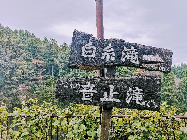 白糸ノ滝看板