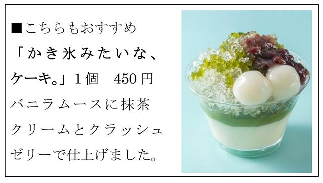 大阪新阪急ホテル「かき氷みたいな、 ケーキ。」