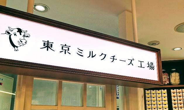 東京ミルクチーズ工場看板