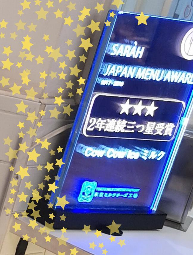東京ミルクチーズ工場受賞