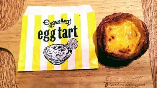 eggexcellentBITESエッグタルト