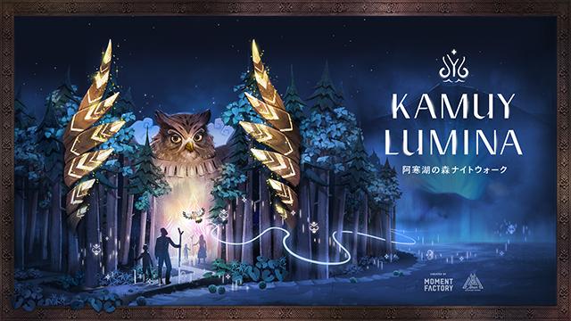 阿寒湖の森ナイトウォーク『カムイ ルミナ』