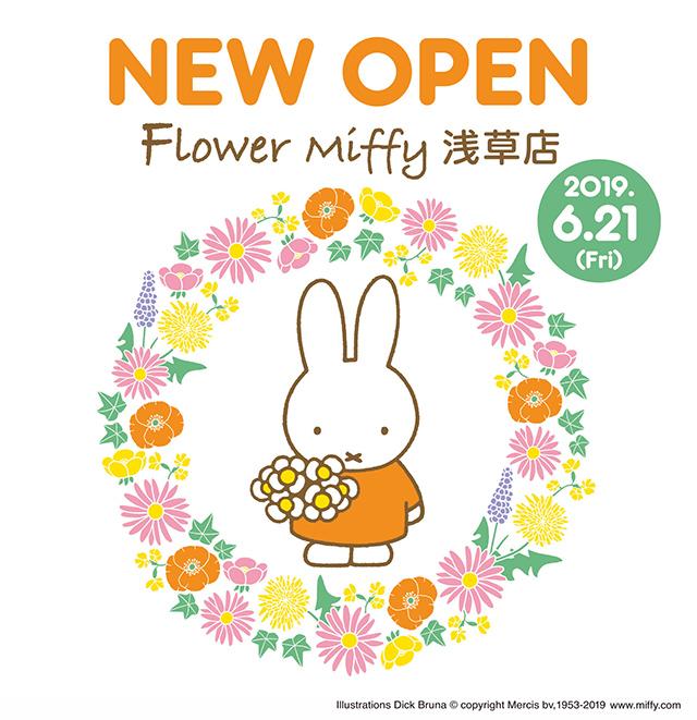 フラワーミッフィー浅草店