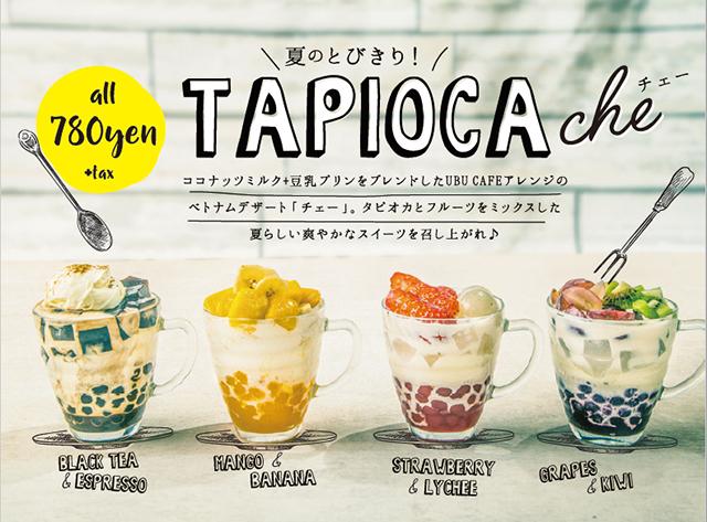 UBU Cafeルミネエスト新宿店「タピオカチェー」