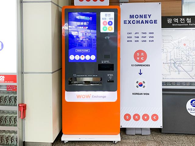 韓国初の自動外貨両替機「WOW EXCHANGE」