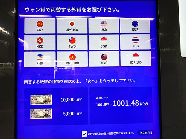 両替する外貨を選択。ここでは日本円を