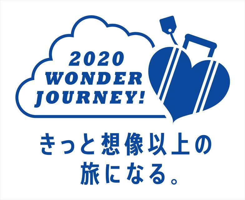 全競技を観戦できる!?東京2020オリンピック公式観戦ツアーが発売!