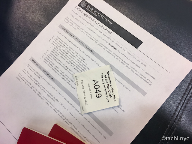 オンライン記入後、認証番号が発行