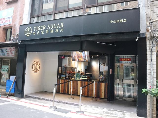 タイガーシュガー中山南西店