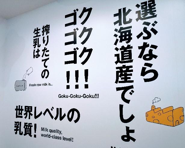 ミルクランド北海道壁言葉