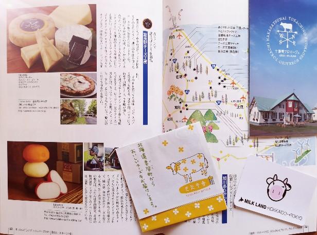 ミルクランド北海道冊子