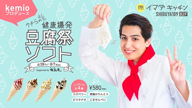 SHIBUYA109 MOGMOG STAND(モグモグスタンド)「IMADA KITCHEN(イマダキッチン)」