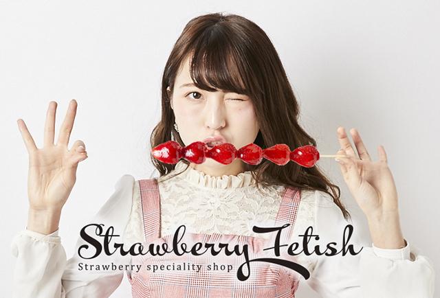 SHIBUYA109 MOGMOG STAND(モグモグスタンド)「Strawberry fetish(ストロベリーフェチ)」