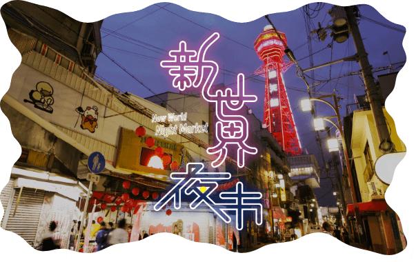 大阪 新世界夜市