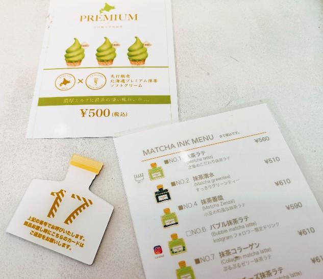 抹茶共和国メニュー