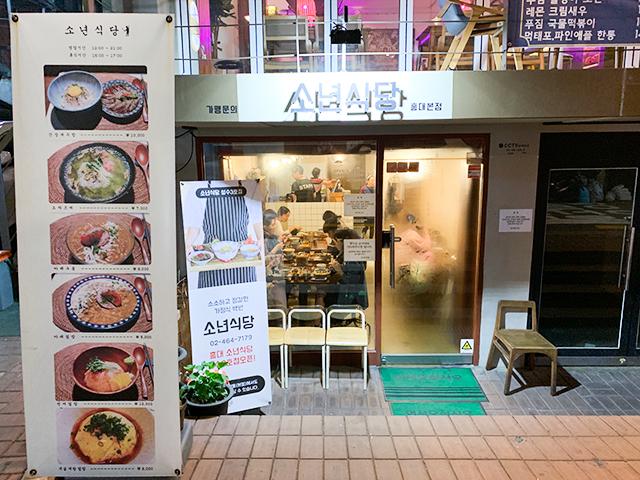 弘大の路地裏に佇む「少年食堂」
