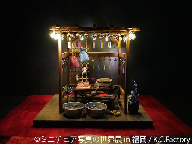 「ミニチュア写真の世界展 in 福岡」