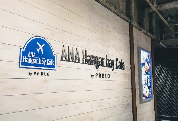 ANA Hangar bay Cafe by PABLO外観
