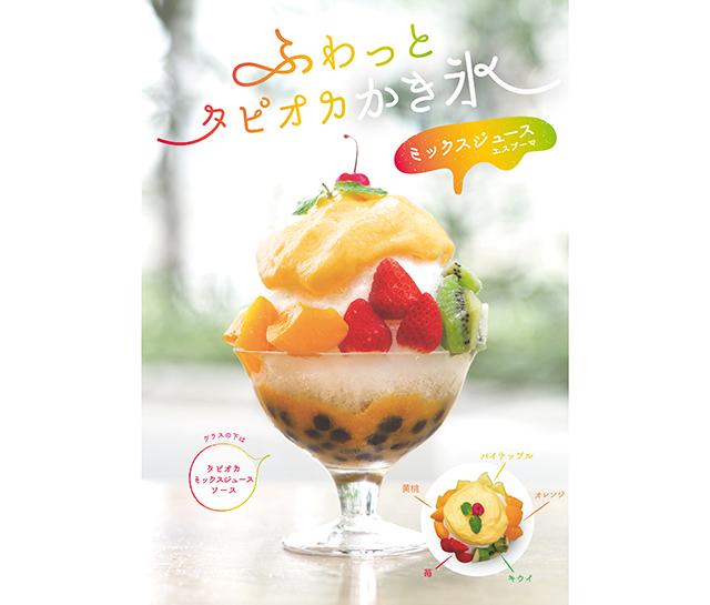 かき氷で味わう、大阪人のソウルドリンク「ミックスジュース」