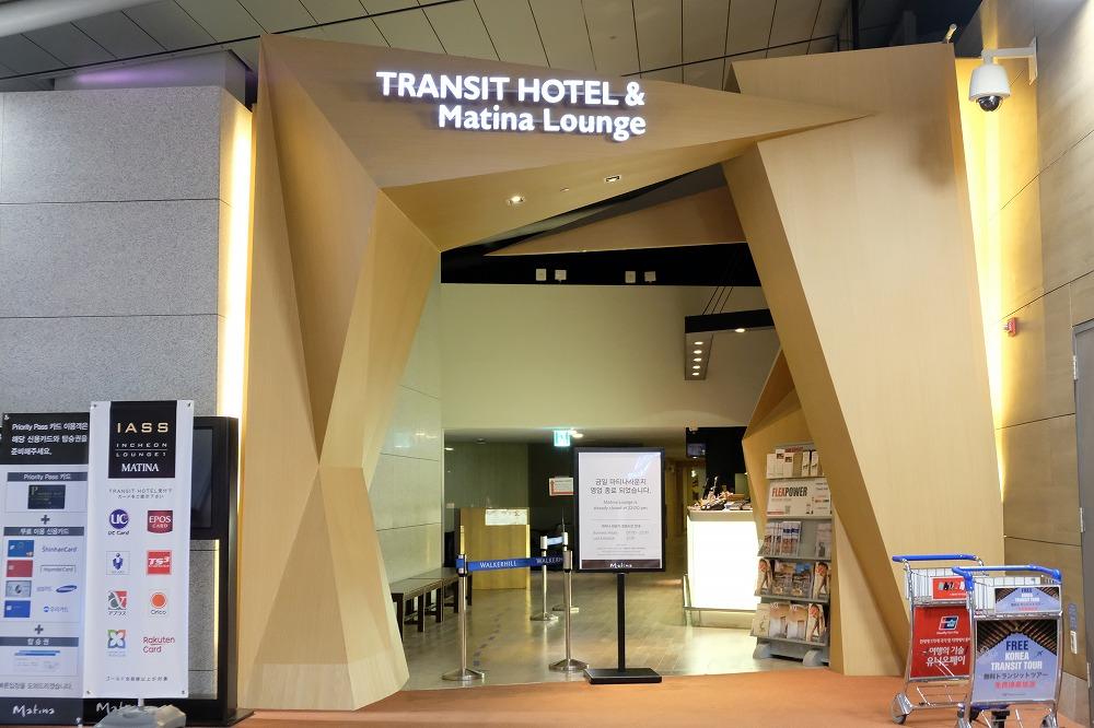 仁川トランジットホテル1