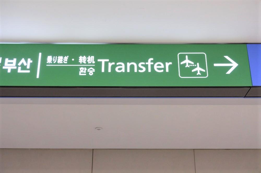 仁川トランジットホテル3