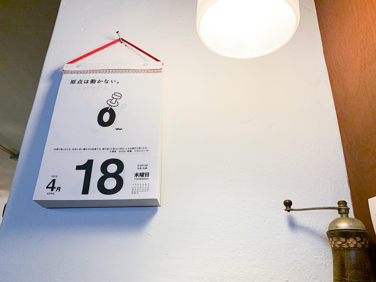日本語のカレンダーも