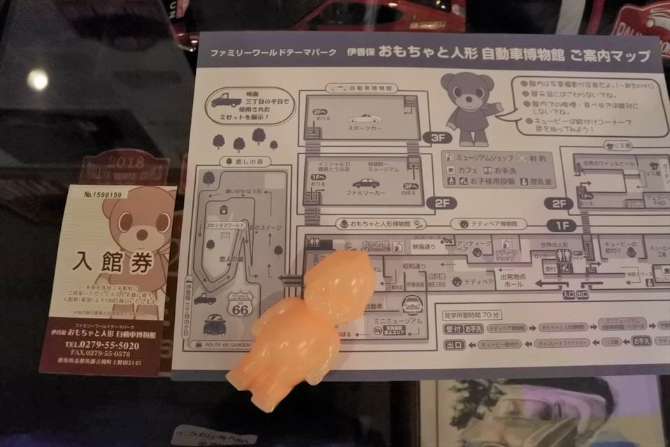 伊香保 おもちゃと人形 自動車博物館 入館セット