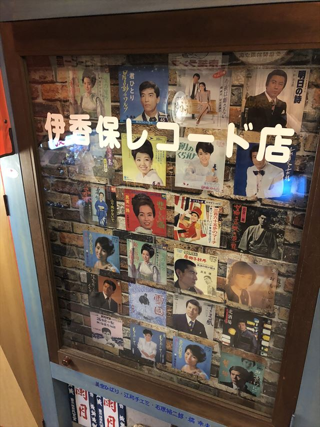 伊香保レコード店