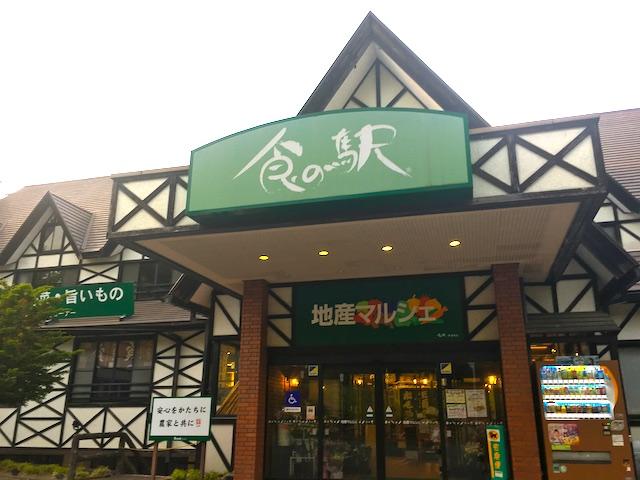 伊香保 食の駅