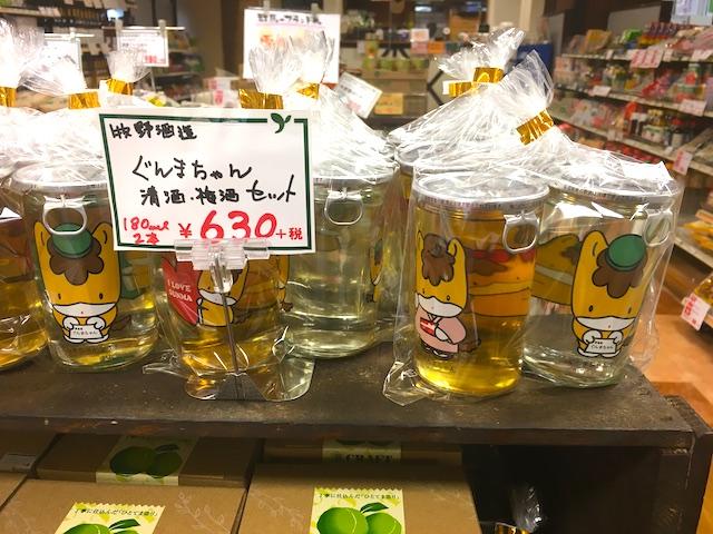 伊香保 食の駅 ぐんまちゃん 清酒&梅酒