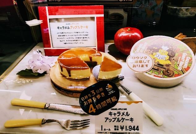 キャラメルゴーストパーティーケーキ