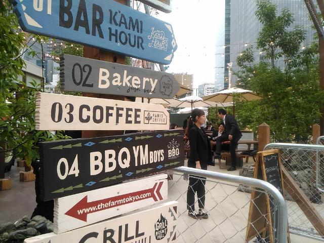 THE FARM TOKYO(ザファームトーキョー)サインボード