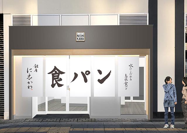 銀座に志かわ「千葉中央店」