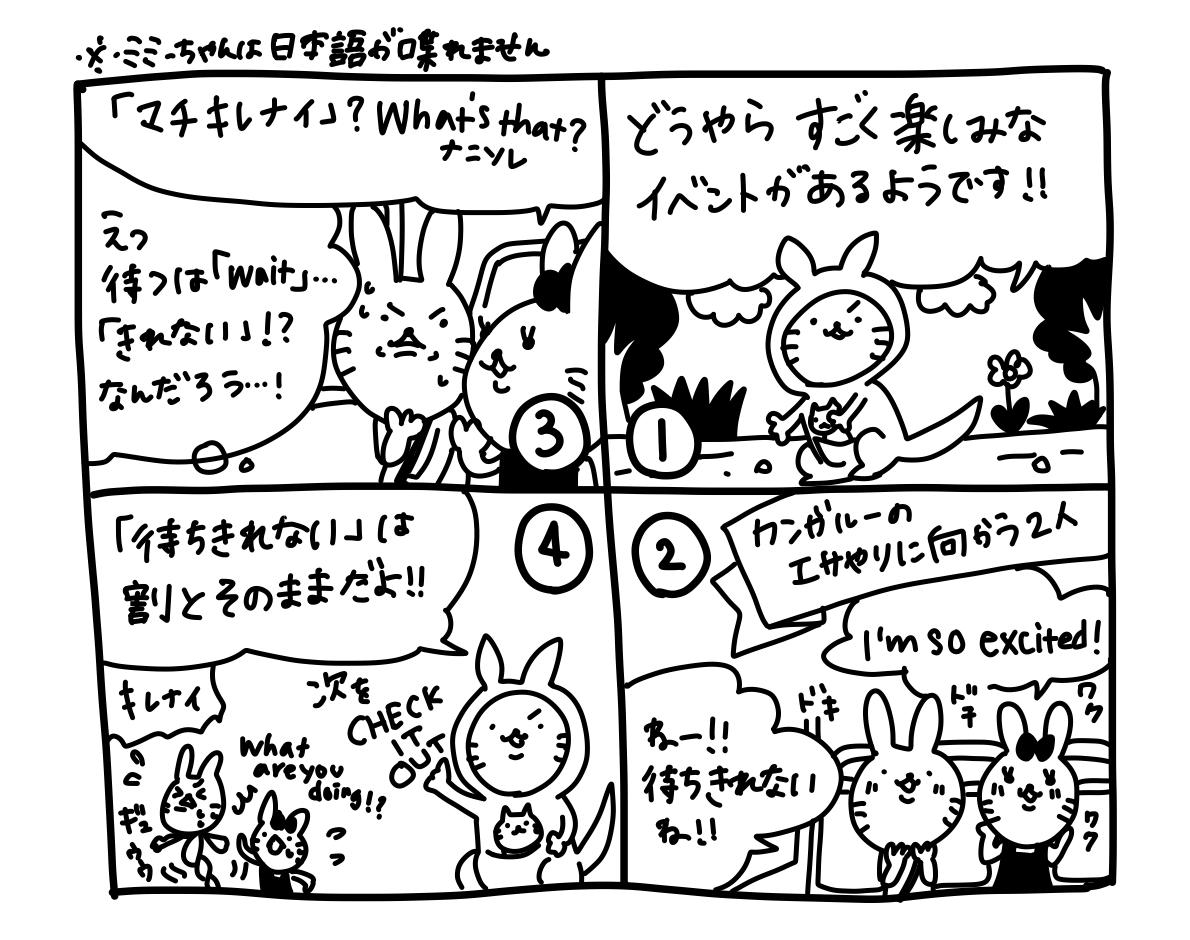 ひとこと英会話マンガ【49】I can't wait!