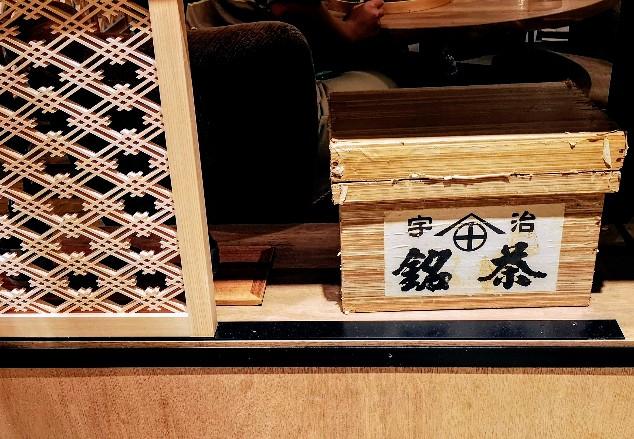 オマッチャサロン茶箱
