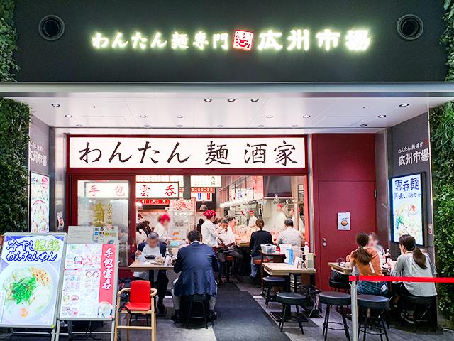 「広州市場 ムスブ田町店」にはランチ時間は行列が!