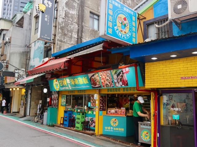 甘榜馳名海南鶏飯