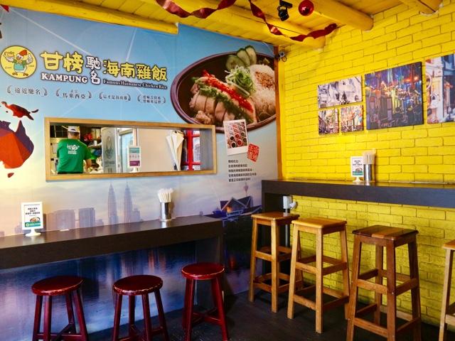 甘榜馳名海南鶏飯のイートインスペース