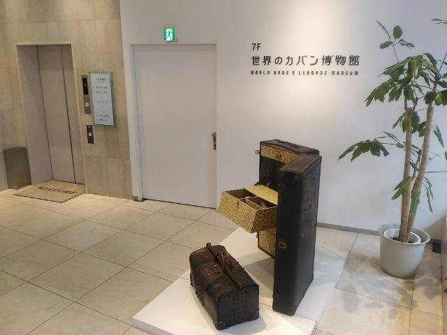 世界のカバン博物館エレベーターホール