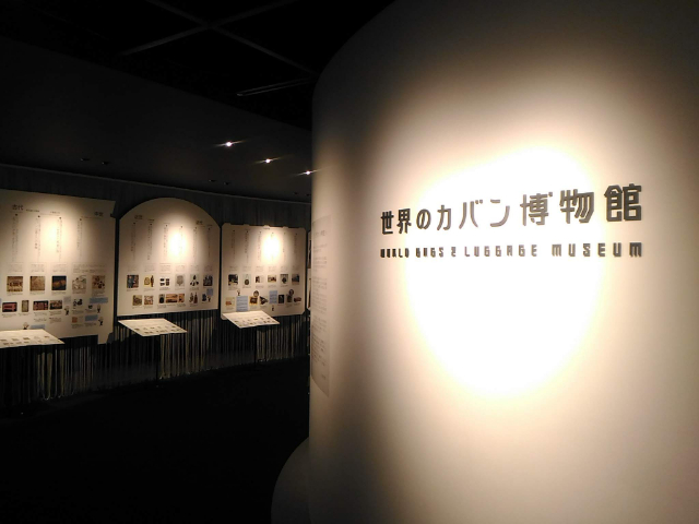 世界のカバン博物館エントランス