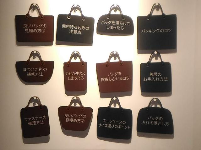 世界のカバン博物館豆知識