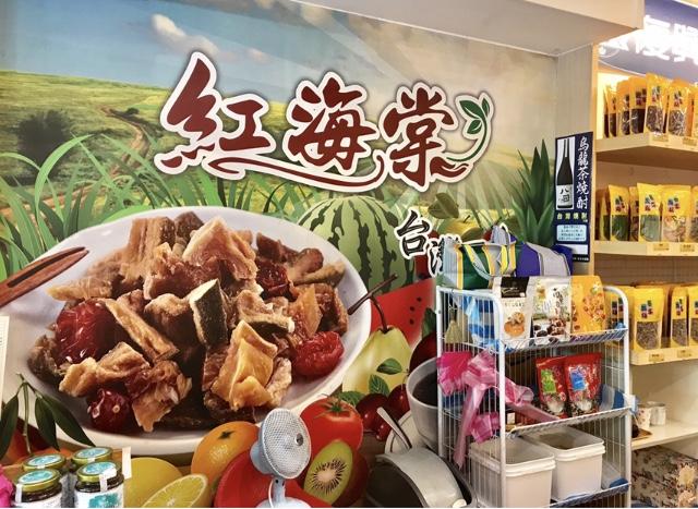紅海棠のお店