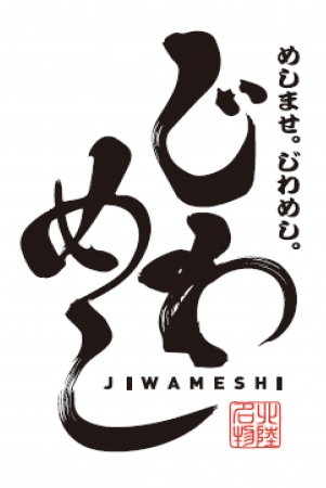 夏のじわめしフェア~北陸彩祭