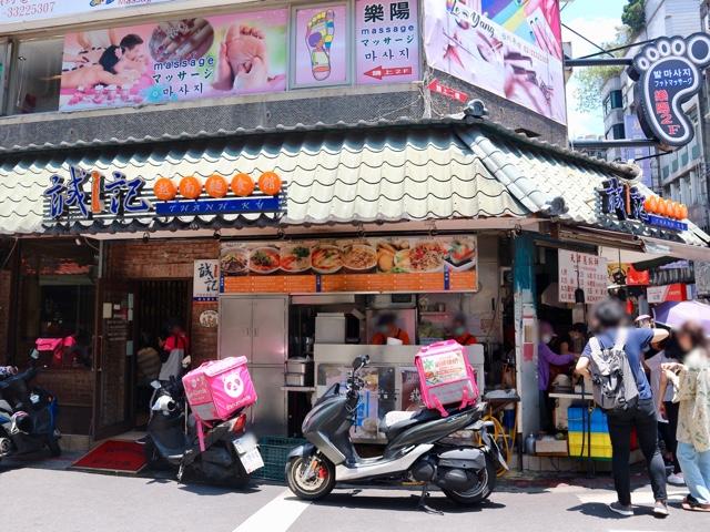 誠記越南麺食館 外観