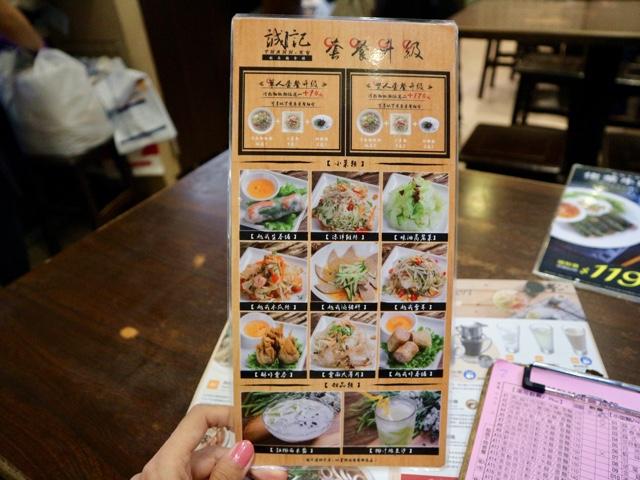 誠記越南麺食館 ランチメニュー