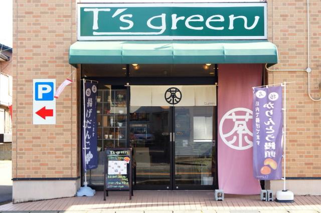 T's green 茶氷
