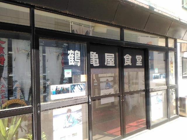 鶴亀屋食堂入口