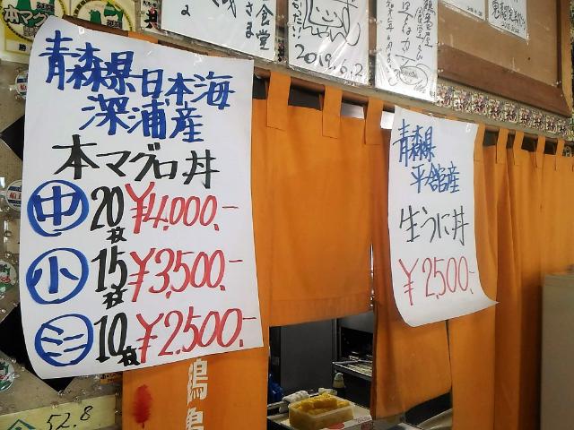 鶴亀屋食堂メニュー
