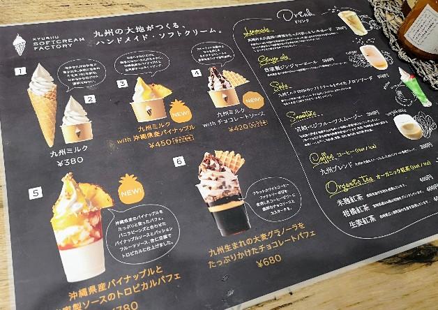 九州ソフトクリームファクトリーメニュー
